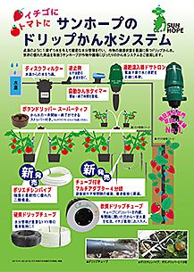 ドリップかん水システム